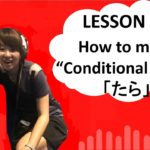 """# 50 Learn Japanese – How to make """"Causitive Form"""" 「たら」"""