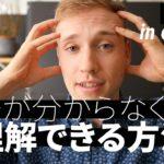 英語上達への鍵 BOOST your Japanese with THIS