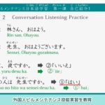 Building Maintenance Japanese Lesson 1 Self-Introduction Conversation Listening Practice