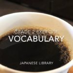 📓Daily Japanese Exercise🀄️Gr.2 Easy Vocabulary