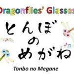 とんぼのめがね ♫ 【Dragonflies' Glasses】Japanese Children's Song