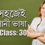 Easy Learn Japanese Bangla – Lesson-30