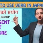 FIRST GROUP OF VERB | JAPANESE LANGUAGE IN NEPALI | JLPT LESSON | PRESENT,PAST,FUTURE