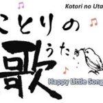 ことりの歌 ♬【Happy Little Song Bird】Japanese Children's SOng