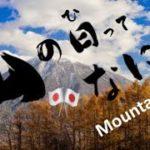 なぜ山の上は涼しいの?【Have Fun Learning Japanese】🗻