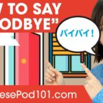 How to Say Goodbye in Japanese? | Basic Japanese Phrases