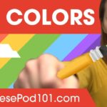 Improve Your Japanese Vocabulary with All Colors! – Basic Japanese