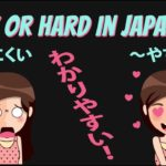 Is it Hard to Say it is Easy in Japanese?