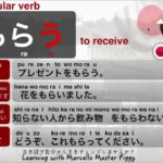 JAPANESE Verb MORAU – Learning with Marcello Master Piggy