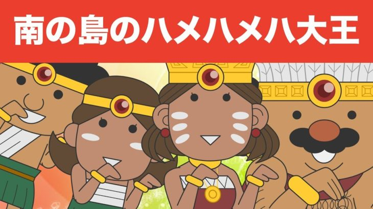 Japanese Children's Song – 童謡 – Minami no shima no hamehameha daiō – 南の島のハメハメハ大王