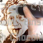 "Japanese Food – [KAWAII CHOCOLATE ART] ""Einstein"" With Pancake"