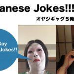 Japanese Jokes called オヤジギャグ#5: ハエははええ!!