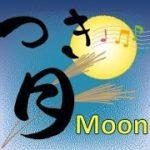 月【Japanese Moon Song】 でた  でた つき 🌕 ♬