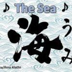 海 ♫【Japanese Song: the Se】 松原とおく〜