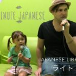 Japanese in 2 Minutes 🇯🇵☕️ Grade 1 Exercise