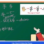 Japanese kanji(বাংলায়) of Hand N4 N5 level// Kanji-15