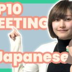 Learn Japanese – TOP10 Greeting You should know in Japanese