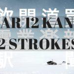 Learn Japanese – Year 12 Kanji list 間飲開道買運話電業楽新読語駅聞曜