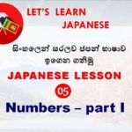 Learn Japanese in Sinhala – Numbers Part I
