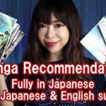 Manga for Learning Japanese (ADVANCED) *In JP w/ EN & JP SUBS