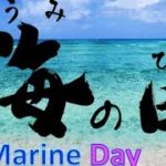 海の日 Marine Day【Have Fun Learning Japanese 】