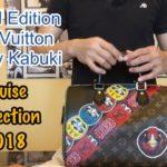 New Release! Louis Vuitton Speedy Kabuki Cruise Collection 2018
