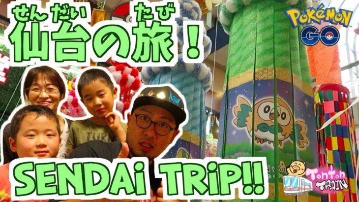 【Pokémon GO in Japan】Sendai Vlog! Japanese Culture! 仙台の旅2018!七夕祭り!【日本でポケモンGO】