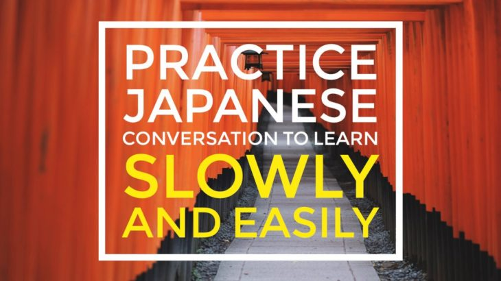 Practice Japanese conversation to learn slowly and easily
