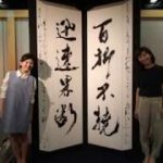 Seisho 25th Japanese Calligraphy Exhibition