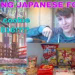 TRYING JAPANESE CANDY!! I actually ate a cookie from 2016!? Part 1