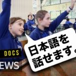 The Australian school teaching in Japanese