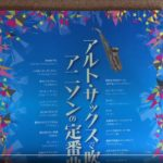 The collection of Japanese Anime Songs for Alto Saxophone Solo Sheet Music Book w/CD