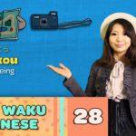 Waku Waku Japanese – Language Lesson 28: Sightseeing
