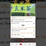 Yomiwa App – Japanese OCR