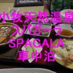 小牧天然温泉スパガーラspagala Japanese sightseeing spot