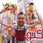جنة الانمي في اليابان