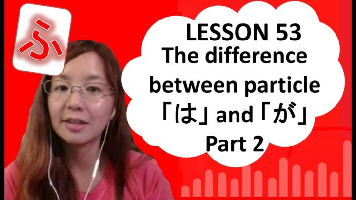 # 53 Learn Japanese – The difference between 「は」and 「が」Part 2