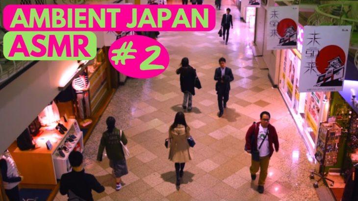 Ambient Japan #2 Tokyo ASMR – Nakano Broadway (Japanese Mall Unintentional ASMR)