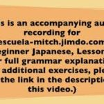 Beginner Japanese Lesson 03-05 (accompanying audio recording)