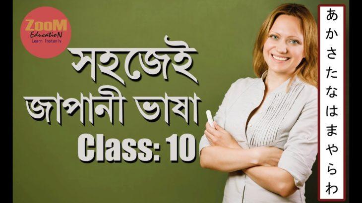 Easy Learn Japanese Bangla- Lesson-10  ||  সহজে জাপানি ভাষা-পাঠ -১০||মাশ্তা: মাস্-এর অতীত রূপ |