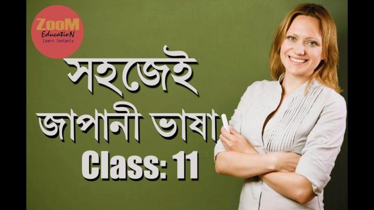 Easy Learn Japanese Bangla- Lesson-11