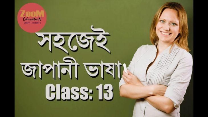 Easy Learn Japanese Bangla- Lesson-13