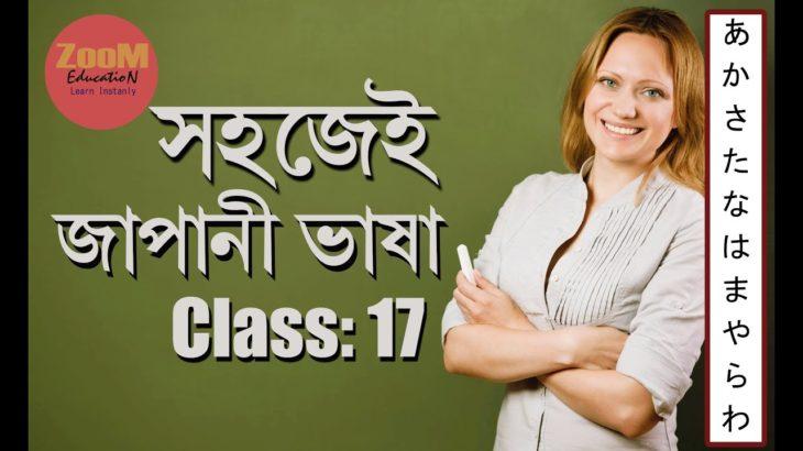 Easy Learn Japanese Bangla- Lesson-17