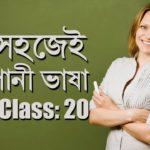 Easy Learn Japanese Bangla- Lesson-20