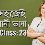 Easy Learn Japanese Bangla- Lesson-23