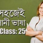 Easy Learn Japanese Bangla- Lesson-25