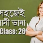 Easy Learn Japanese Bangla- Lesson-26