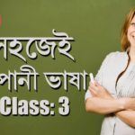 Easy Learn Japanese Bangla- Lesson-3