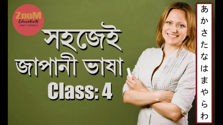Easy Learn Japanese Bangla- Lesson-4