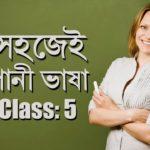 Easy Learn Japanese Bangla- Lesson-5